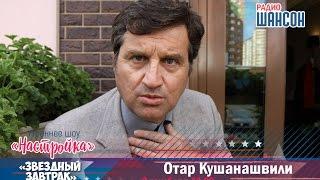«Звездный завтрак»: Отар Кушанашвили (2 декабря 2016)