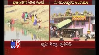 Somalapura Amba Mutt Fest Begins; Water Crisis Hits Devotees