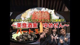 【元祖マー坊チャンネルNo382】~美食酒家ゆめぜん③~IN都城