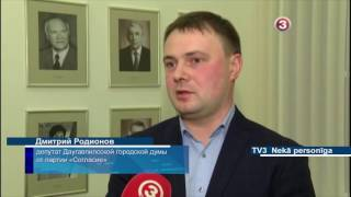 За что Дмитрий Родионов получает зарплату на железной дороге