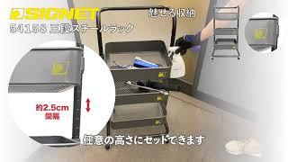 SIGNET 54158 三段スチールラック