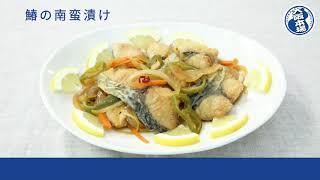【鰆(さわら)の南蛮漬け】大阪市水産物卸協同組合が教える、簡単な魚料理!
