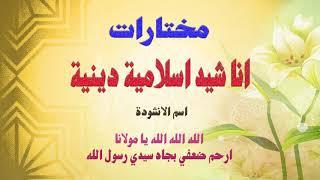 اناشيد اسلامية دينية * الله الله يا مولانا