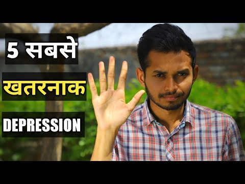 5 सबसे खतरनाक Depression | Types Of Depression In Hindi | Depression | Depression Video