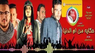 مهرجان حكاية من ام الدنيا غناء حمو بيكا و مودى امين - وابو ليله توزيع فيجو الدخلاوي 2017