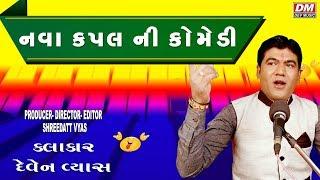 નવા કપલ ની નવી કૉમેડી - Deven Vyas Comedy New - Jordar Gujarati Jokes