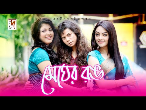 Magher Rong || HD 1080p | ft Sarika, Ishana, Shatabdi Wadud | Bangla Natok 2017
