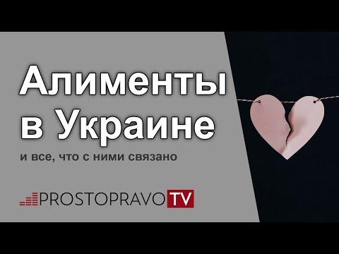 Алименты в Украине и все, что с ними связано