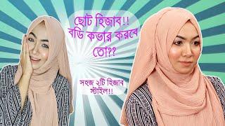 How To Wear Short Hijab For Full Body Coverage   Summer Hijab Tutorial   Easy Hijab Tutorial    MAHI