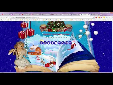 Новогодняя открытка с партнеркой по шаблону за 15 минут