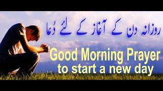 Morning Prayer | Daily Verses | Masihi Kalam in Urdu-Hindi | Holy Bible | New Masihi Geet