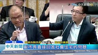 高雄市議會總質詢,上午議員陳致中對上副市長葉匡時,明明質詢的議題是社會住宅,但硬要把韓市長豪宅議題拿出來酸,沒想到葉匡時微笑應答,說韓市長應該很遺憾,不能像蔡總統、陳致中跟陳前總統一樣,輕鬆買豪宅,當場洗臉讓陳致中氣得一度說不出話。  中天新聞24小時直播: https://youtu.be/wUPPkSANpyo  ►►►歡迎訂閱【中天電視】YouTube頻道家族◄◄◄ 中天電視: https://www.youtube.com/channel/UC5l1Yto5oOIgRXlI4p4VKbw 中天新聞CH52: https://www.youtube.com/channel/UCpu3bemTQwAU8PqM4kJdoEQ 新聞深喉嚨: https://www.youtube.com/channel/UCdp5pYDJCpl5WFk3jFEjWHw 新聞龍捲風: https://www.youtube.com/channel/UCMetIbaFeT7AzX1K_YOGEjA 大政治大爆卦: https://www.youtube.com/channel/UCCqASHJXWs5_Lst_jWp40dw 文茜的世界周報: https://www.youtube.com/channel/UCiwt1aanVMoPYUt_CQYCPQg  我愛貓大: https://www.youtube.com/user/MrPeiStar 小明星大跟班: https://www.youtube.com/channel/UCCiV0FmfqgLRC9zYjj1Q4IA 麻辣天后傳: https://www.youtube.com/channel/UCGxxKNq3dLZ4ReWUM0oL-WA 中天戲劇院: https://www.youtube.com/channel/UCSKidXchLNg_H96bGB-_aCA 康熙好經典: https://www.youtube.com/user/Cti36  ➣ Visit CTI Television Official Pages GoTV:http://gotv.ctitv.com.tw/ Homepage:http://www.ctitv.com.tw/ CTI Official YouTube:https://www.youtube.com/channel/UC5l1Yto5oOIgRXlI4p4VKbw Facebook:https://zh-tw.facebook.com/ctitv.news  「未經著作權人事先書面同意,勿將內容用於商業性質之分享、連結。」 「如有任何營業使用,必須事先取得書面同意」