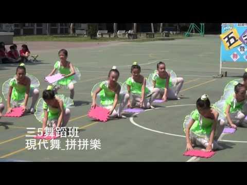 20160503五福國小母親節活動 03三5舞蹈班 現代舞 拼拼樂