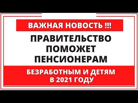 Правительство поможет пенсионерам, безработным и детям в 2021 году