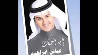 اغاني حصرية عباس ابراهيم ايه احبك.wmv تحميل MP3