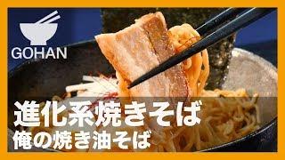 【簡単レシピ】焼きそば×油そば!『俺の焼き油そば』の作り方 【男飯】 【男飯】