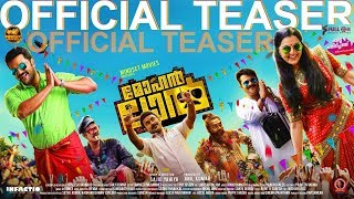 Mohanlal - Official Teaser