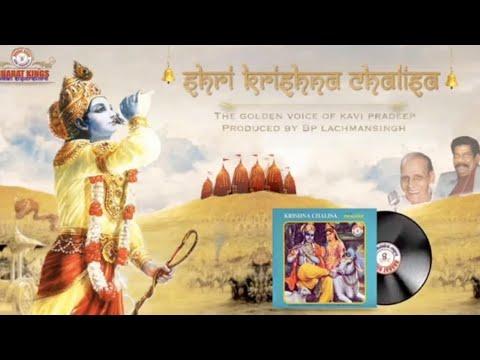 shri Krishna Chalisa by Kavi Pradeep II श्री कृष्ण चालीसा II The golden voice of pradeep