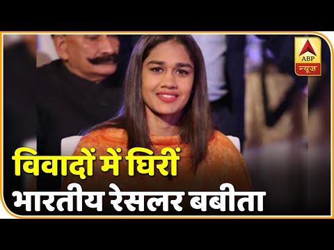 Tablighi Jamaat को लेकर ट्वीट पर विवादों में आईं Babita Phogat,बोलीं-'मैं धमकियों से डरने वाली नहीं'