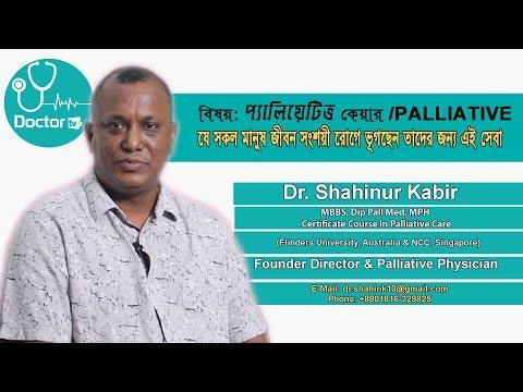 #সুখের মৃৃত্যুু'#GOOD DEATH' (প্যালিয়েটিভ কেয়ার/Palliative Care) Dr. Shahinur Kabir