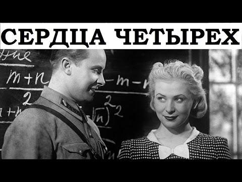 Сердца четырех 1941 (Сердца четырех фильм смотреть онлайн)