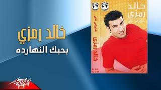اغاني طرب MP3 Khaled Ramzy - Bahebek El Naharda | خالد رمزي - بحبك النهارده تحميل MP3