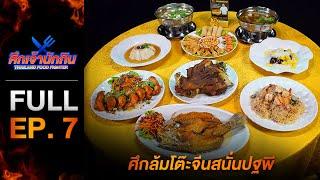 [Full Episode] รายการศึกเจ้านักกิน Thailand Food Fighter EP.7