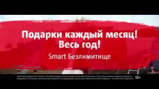 МТС | БЕЗЛИМИТИЩЕ | Нагиев и Дед Мороз | Мороженое