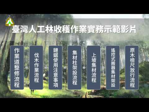 臺灣人工林收穫作業實務示範影片(1/8)—前言