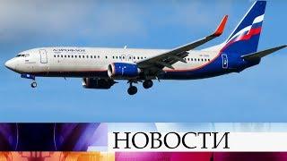 Пассажир рейса Сургут - Москва во время полета потребовал развернуть лайнер и направить в Афганистан