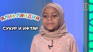 Маленькие мусульмане про сухур и ифтар!