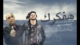 تحميل اغاني اغنية هفكرك   مجدي الشعار   محمد عبدالسلام   بالإشتراك مع أفندينا السيد حسن   شعبي جديد 2019 MP3