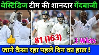 India Vs West Indies 1st Test Match Day 1 Review - Rahane Scored 81 Runs & Good Bowling By Windies