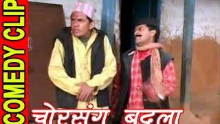 Chor Sanga Badala || चोर सँग बदला || Nepali Comedy Clip