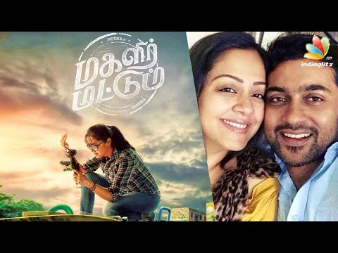 Magalir-Mattum-2017-first-look-Jyothika-plays-a-documentary-filmmaker