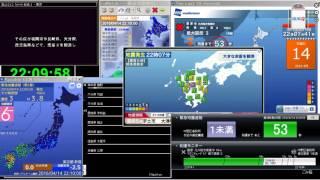 2016/04/14/ 22:09 M6.4 (震度6-) 九州南方沖