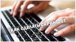 Как делать скриншоты для Advego.ru