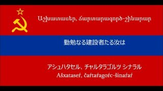 アルメニア=ソヴィエト社会主義共和国国歌日本語字幕・カナ転写
