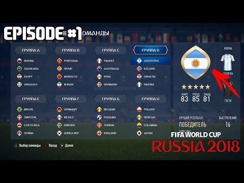 ЧЕМПИОНАТ МИРА 2018 ЗА СБОРНУЮ АРГЕНТИНЫ   ГРУППОВОЙ ЭТАП #1   WORLD CUP 2018 Russia
