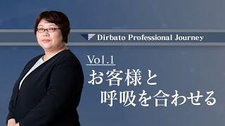 ◆Dirbato Professional Journey◆ #1 Breathe with the customer