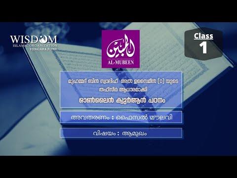 Al Mubeen തഫ്സീർ പഠനം | Class – 1 | ഫൈസൽ മൗലവി | ആമുഖം