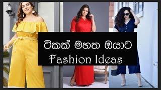 ටිකක් මහත ඔයාට Fashion Ideas....