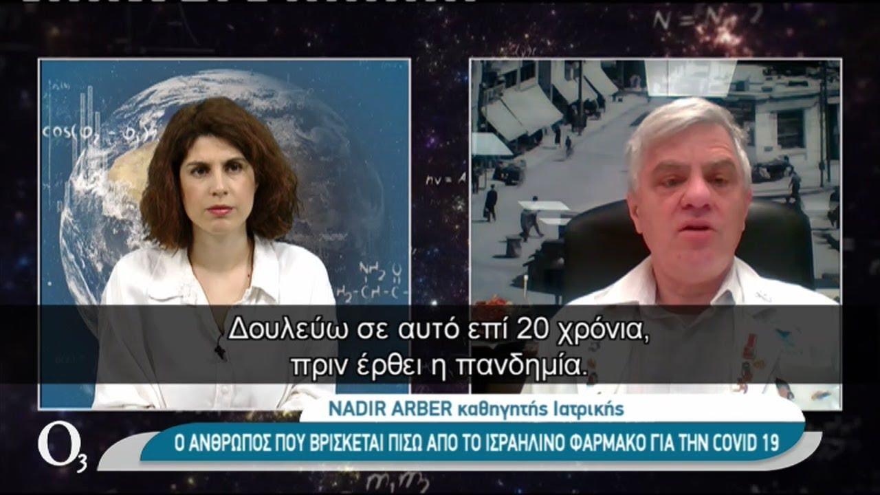 Ο καθηγητής που ανέπτυξε πειραματικό φάρμακο για την Covid19 στην ΕΡΤ3 | 26/02/2021 | ΕΡΤ