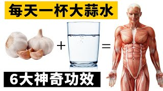 Drinking a Cup of Garlic Water Every Day, Six Amazing Effects Will Happen to Your Body!
