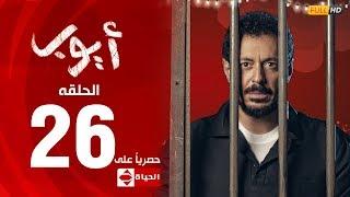 مسلسل أيوب بطولة مصطفى شعبان – الحلقة السادسة والعشرون (٢٦) | (Ayoub Series (EP 26