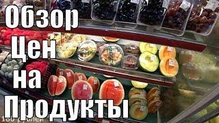 Бали 2018 Цены на продукты в Супермаркете