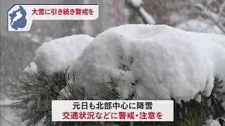 12月31日 びわ湖放送ニュース
