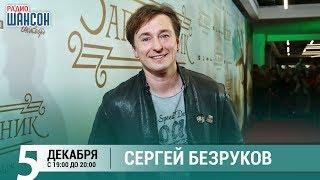 Сергей Безруков в гостях у Ксении Стриж («Стриж-Тайм», Радио Шансон)