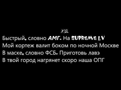 Тимати feat. L'One - АМГ ( Текст/ Lyrics ) (Быстрый словно AMG)