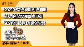 신바람 공주뉴스 316회(신년 참배식, 업무계획 보고회, 신년 하례회, 정례브리핑) 이미지